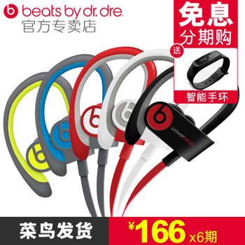 Beats Powerbeats2 by Dr. Dre W