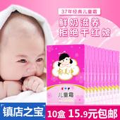 国货护肤品 宝宝婴儿面霜润肤乳液滋润保湿 10袋装 郁美净儿童霜25g