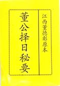 《董公择日秘要》江西董德彰原本 古籍/风水命理