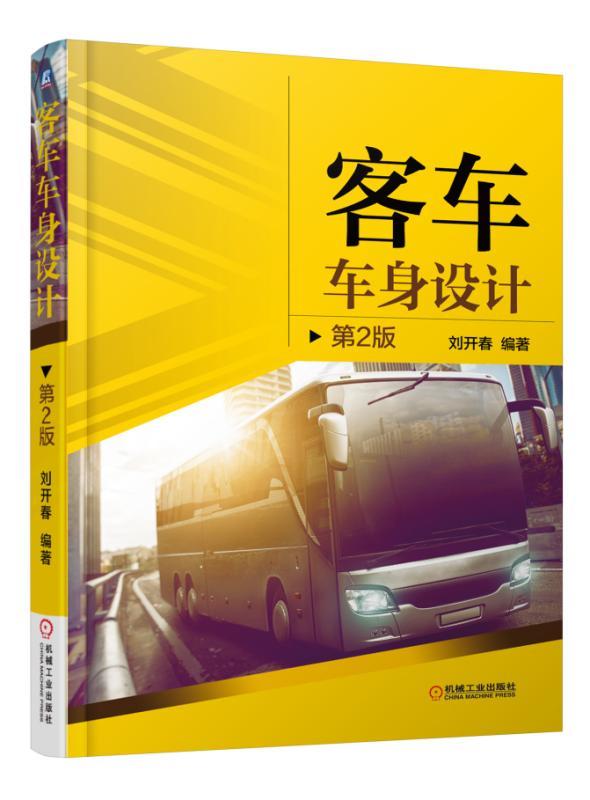 客车车身设计 第2版 校车长途客运车大货车结构设计原理教程 客车款式构造原理安全设计参考大全 9787111504023