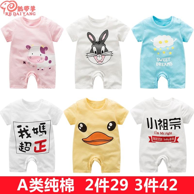 婴儿短袖连体衣纯棉宝宝夏装睡衣服2哈衣6新生幼儿3个月0-1岁夏季