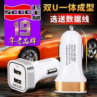 【推荐】飞毛腿车载充电器手机通用 点烟器USB转接头一拖二汽车充