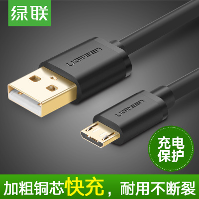 绿联安卓数据线手机高速单头2a快充通用华为小米4USB加长充电器线