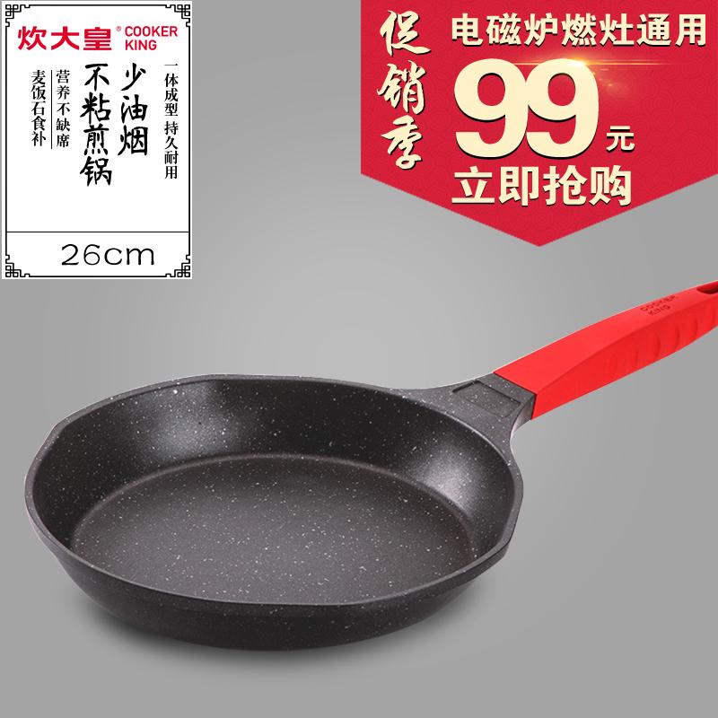 煎蛋煎饼平底锅 平底锅牛排炊大皇不粘锅煎锅麦饭石