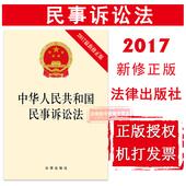 2017新修正版 民事公益诉讼 9787519710231 2017民事诉讼法法规单行本 可批量订购 中华人民共和国民事诉讼法 提供机打发票 正版