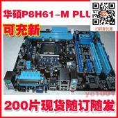 充新 Asus/华硕 P8H61-M PLUS V3 华硕 P8H61主板 1155 带打印口