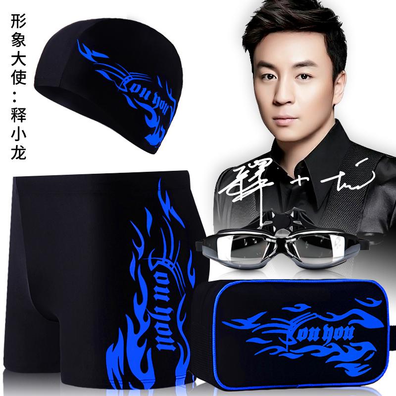 男士佑游泳裤+泳帽平角温泉大码宽松游泳衣时尚泳镜装备五件套装