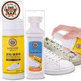 小白鞋清洁剂