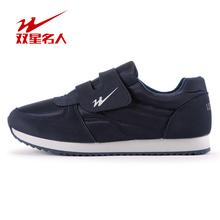 [送健步袜]双星中老年健步鞋男运动鞋春夏女康体鞋软底防滑老人鞋