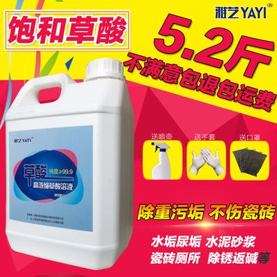 草酸液瓷砖地板砖清洁剂除锈去水泥洗石头厕所马桶清洗剂洁厕液灵
