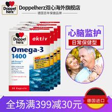 德国双心 dha深海鱼油软胶囊1400mg 30粒 omega-3成人中老年4盒装