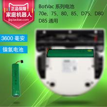 美国NeatoBotVacD75D85D3D5Connected扫地机器人电池