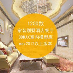 舞墨堂 3DMAX室内模型库合集家装别墅酒店KTV餐厅会所3D单体模型