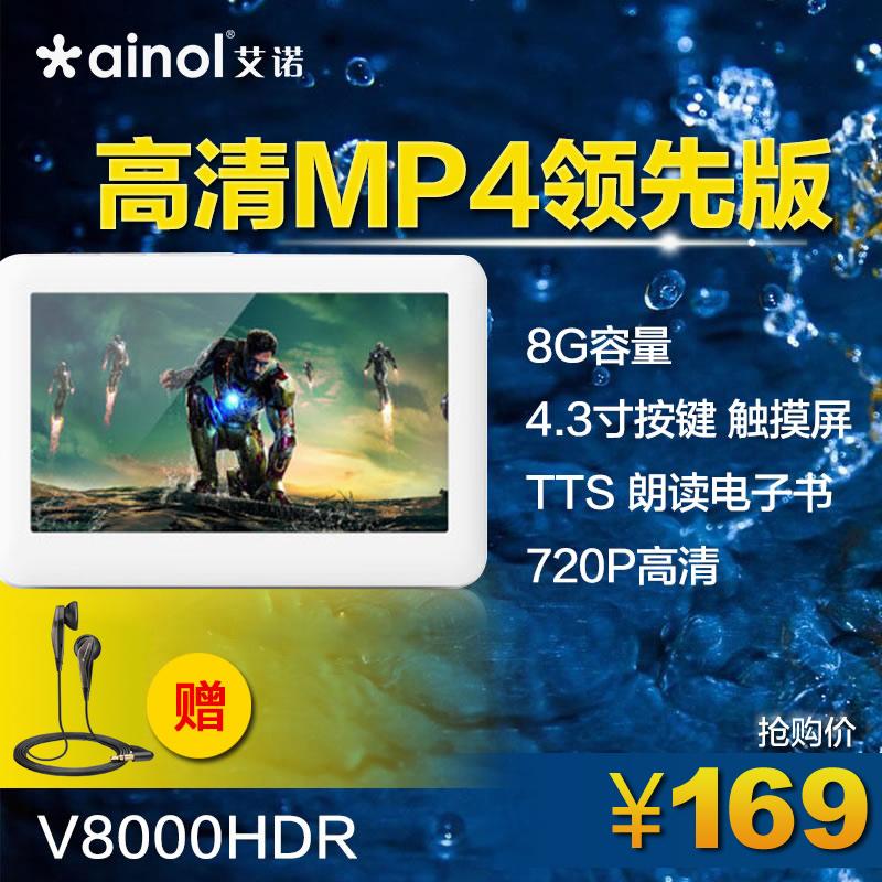 艾诺V8000HDR MP4MP5电影播放器音乐随身听4.3寸触摸屏高清电子书
