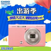 优惠100】新品分期Casio/卡西欧 EX-ZR65美颜自拍卡片机数码相机