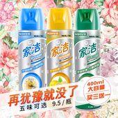 宝世家用空气清新剂家庭卧室内芳香剂房间酒店厕所去味除臭喷雾剂