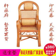 休闲真藤椅子老人高靠背办公阳台桌椅喝茶台护腰腾椅 天天特价