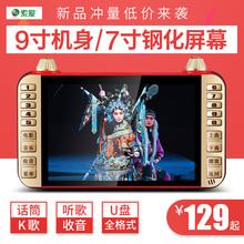 索爱 SA705H老人看戏机7寸老年收音唱戏机高清广场舞视频播放器9