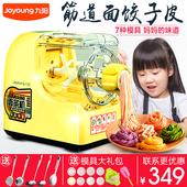 九阳面条机家用全自动智能电动小型饺子皮压面机制面机JYS-N21