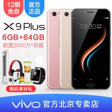 直降300元◆vivo X9Plus全网通拍照手机正品vivox9s vivox9splus