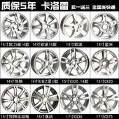 卡洛雷长安原装轮毂14/15寸奔奔悦翔逸动欧诺CX20逸动铝合金钢圈
