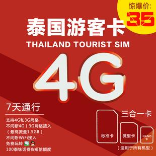 泰国truemove电话卡泰国电话卡游客手机卡上网卡7天无限流量