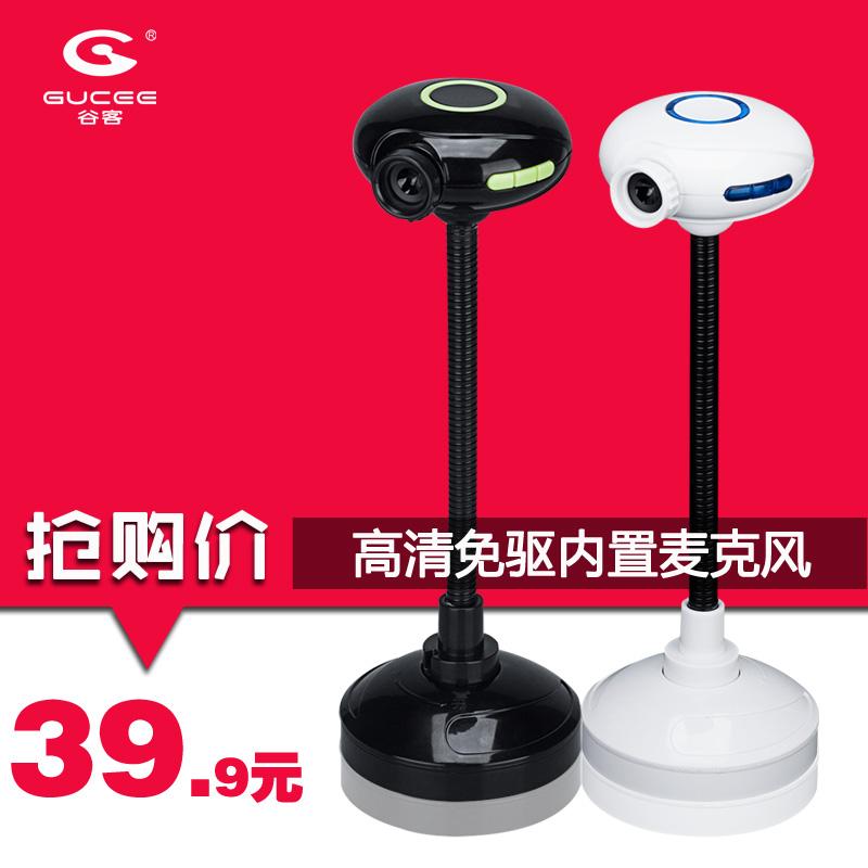 谷客G20摄像头带麦话筒 免驱高清 笔记本台式电脑立式QQ视频头USB