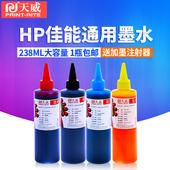 天威适用惠普墨水4色打印机墨水佳能打印机连供墨水803墨盒墨水