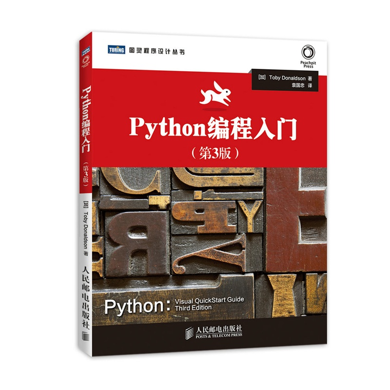 官方正版 Python编程入门 (第3版) python核心编程实例指导 对wxpython数据库充分的讲解 不可错过的编程实践宝典