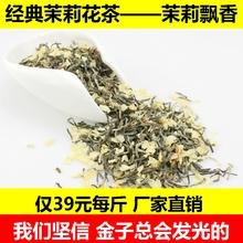 2017年新茶徽邹浓香型茉莉花茶一级茉莉飘香白雪茶叶500克