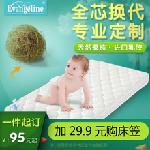 Evangeline爱为你婴儿床垫天然椰棕儿童床垫宝宝幼儿园定制床垫