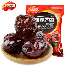 御园枣花香阿胶枣蜜枣冬枣1000g零食喜糖山东特产独立包装无核