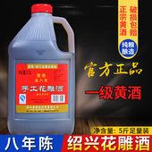 5斤 2.5L桶装 八年手工糯米冬酿花雕酒 绍兴黄酒