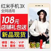 送耳机+膜 速发Xiaomi/小米 红米手机3X全网通4G手机分期红米3S
