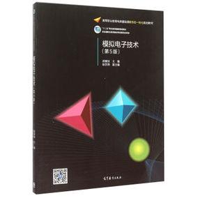 【新华正版】模拟电子技术(第5版)胡宴如高等教育出版社大中专