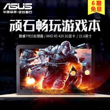 Asus/华硕 F F540UP顽石畅玩版7代I5手提办公游戏笔记本电脑分期