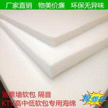 厂家直销软包海绵高中低密度包装床垫内衬包门背景床头薄海绵定做