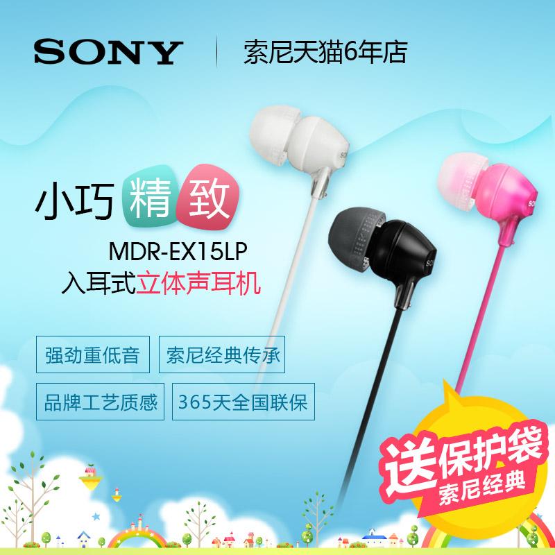 Sony/索尼 MDR-EX15LP入耳式耳机重低音清晰立体声通用运动耳机