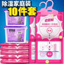 老管家衣柜可挂式除湿袋干燥剂室内家用防潮剂防霉去湿抽湿吸湿盒