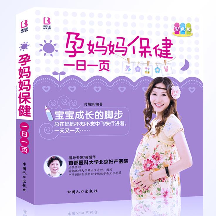 孕前准胎教妈妈饮食不宜必备孕妇食谱一日营养孕期保健怀孕大全书籍一页博雅