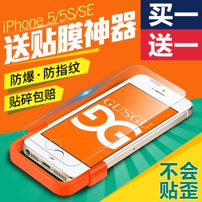 古尚古 iphone5S钢化玻璃膜 苹果5S钢化膜SE高清抗蓝光5C手机贴膜