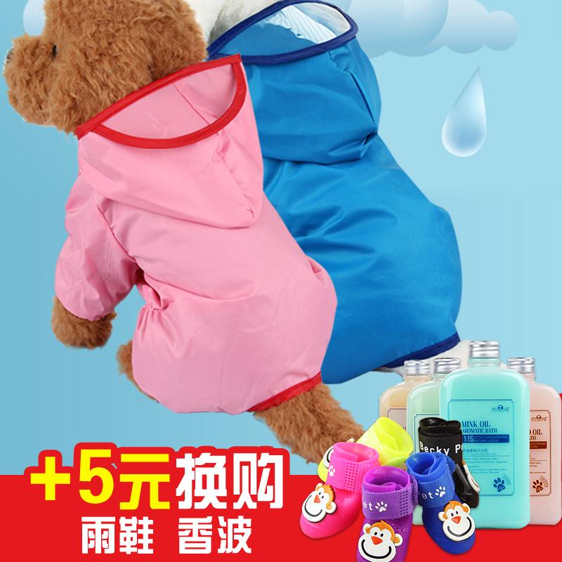 狗狗雨衣泰迪衣服防水雨披比熊四脚狗狗衣服春夏雨衣宠物衣服6色