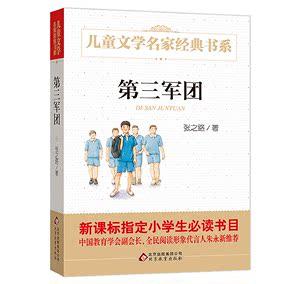 第三军团 张之路作品 国际安徒生大奖提名作家中国儿童文学名家经典书系 适合7-15岁校园必读中小学老师指定阅读畅销读物 正版包邮