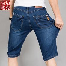 直筒大码 5分中裤 潮马裤 高弹力牛仔短裤 修身 男青年五分裤 夏季薄款