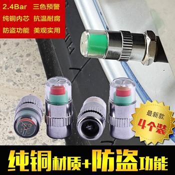 汽车轮胎压气压表计无线监测检测报警示器系统可视装置气门气嘴帽