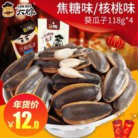 大徐瓜子焦糖味/核桃味瓜子零食干货坚果焦糖葵花籽118gX4袋包邮