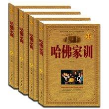 家庭教育儿书籍大全集 哈弗家训全套图书家长教育孩子看 包邮 4全套四册礼盒套装 哈佛家训全集1 正版
