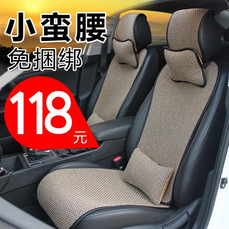 车座夏季汽车坐垫座椅捆绑通用透气小蛮腰四季夏天亚麻