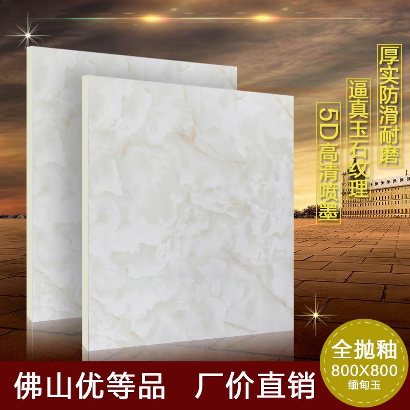 佛山瓷砖全抛釉客厅地砖800x800卧室耐磨防滑地板砖抛光砖 缅甸玉