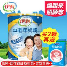 伊利中老年奶粉高钙营养老年人成人牛奶粉冲饮罐装900g